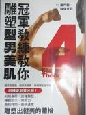 【書寶二手書T2/體育_MEI】冠軍教練教你雕塑型男美肌_廣戶聰一