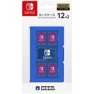 【玩樂小熊】現貨中 Switch用 NS HORI 日本 12+2 卡帶盒 12入卡帶盒 藍色 NSW-022