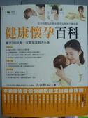 【書寶二手書T5/保健_PKB】健康懷孕百科_洪泰和