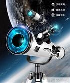 天文望遠鏡專業觀天1000000倍觀星兒童小學生高倍高清入門級深空 萬聖節狂歡 YTL
