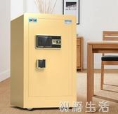 保險櫃 60/70/80cm1米高家用防盜保險箱辦公小型全鋼指紋密碼隱形 初語生活