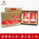 私房臻藏‧清香梨山茶+東方美人茶禮盒  ...