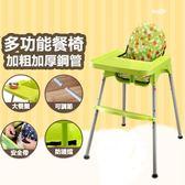 嬰兒餐椅 寶寶餐椅 兒童餐桌椅 便攜幼兒座椅 jy便攜幼兒座椅小孩多功能BB吃飯餐椅子