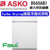 【fami】ASKO 德國賽寧洗碗機  旗艦型嵌入式  D5656 BI