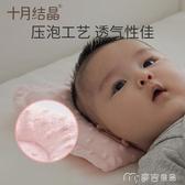 定型枕十月結晶嬰兒枕頭防偏頭定型枕新生兒0-1歲寶寶枕頭嬰兒定型枕 麥吉良品