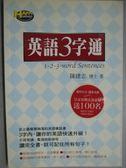 【書寶二手書T3/語言學習_GLV】英語3字通-HAPPY 110_陳建志