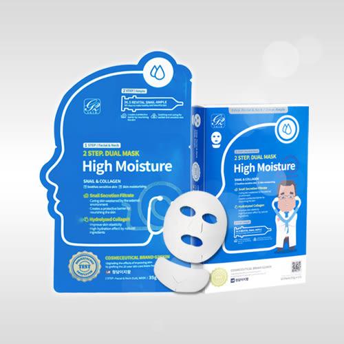 韓國醫美 G2SKIN 兩步驟 我要補水潤澤 安瓶面膜 附頸膜(5入/盒) 效期~2019/8