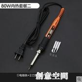 勝利電烙鐵可調溫烙鐵電焊筆焊接工具套裝80W恒溫內熱式電烙鐵 NMS創意空間