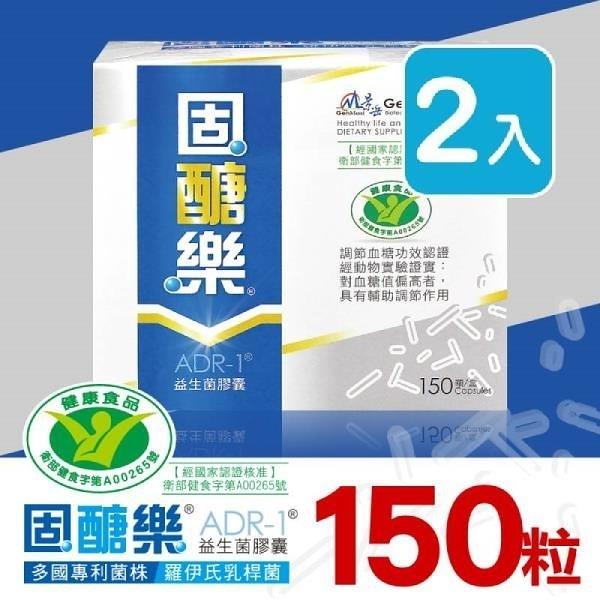 【南紡購物中心】景岳生技 固醣樂ADR-1益生菌膠囊 150粒裝 (2入) 低溫配送