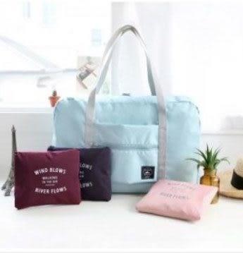 預購-iconic大容量摺疊式旅行單肩手拎包防水衣物收納包購物包