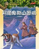 (二手書)神奇樹屋(46):阿爾卑斯山歷險