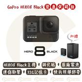 ◎相機專家◎ GoPro HERO8 Black 假日套組 【大電量套組】 加送鋼化貼等 CHDHX-801 [公司貨]