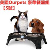 ★美國Ourpets.架高豪華餐盤組【S號】#11490,寵物必備餐桌,幫助進食不易嘔吐,架高碗