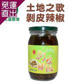 花蓮市農會 土地之歌-剝皮辣椒 獨特配方清脆爽口(470g / 瓶) x3瓶組【免運直出】