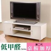 簡約優雅生活雙門電視視聽收納櫃(白色)