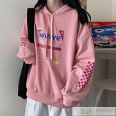 連帽T恤女秋冬2020寬鬆韓版慵懶風加絨加厚外套 女神購物節