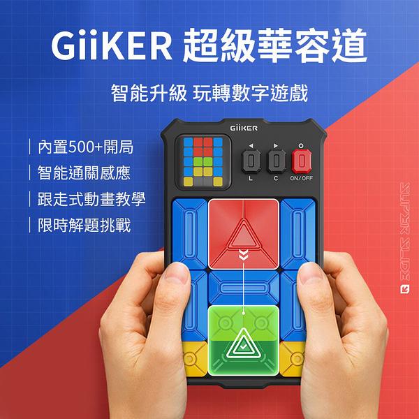 小米有品 Giiker計客 超級華容道 磁力滑動拼圖 益智玩具 數學遊戲 培養邏輯思維