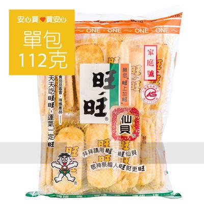 【旺旺】仙貝家庭號112g/包,全素