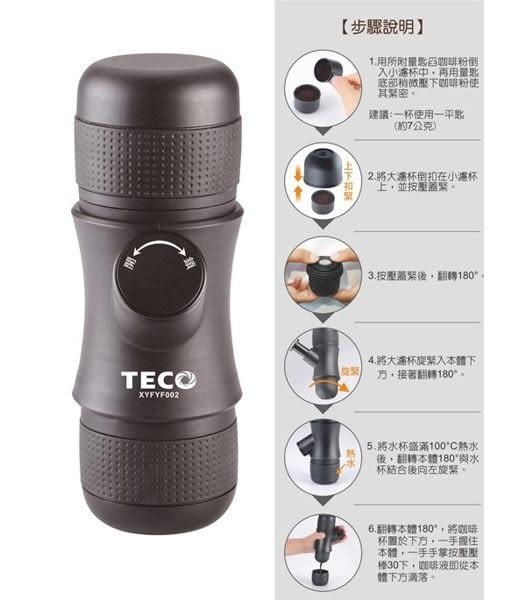 TECO東元便攜式手壓濃縮咖啡機 XYFYF002