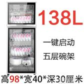 華臣好太太消毒櫃家用立式櫃式迷你雙門高溫臭氧不銹鋼小型消毒櫃MBS『潮流世家』