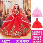 換裝芭比娃娃婚紗公主套裝大禮盒女孩生日禮物兒童玩具洋娃娃單個【櫻花本鋪】