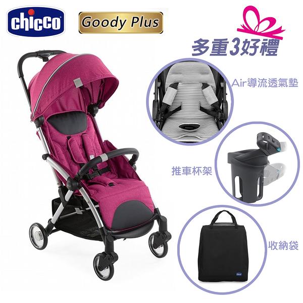 【全新升級】chicco-Goody Plus魔術瞬收手推車-紫荊粉