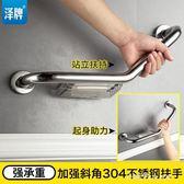 不銹鋼304無障礙浴室浴缸扶手 老人安全把手 衛生間樓梯防滑拉手 小確幸生活館