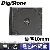 ◆免運費◆DigiStone 光碟片收納盒 單片裝CD/DVD 標準優質壓克力硬盒(10mm) x 50PCS(黑底/透明二色)