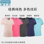 迪卡儂T恤女運動速干健身服上衣顯瘦圓領室內跑步彈力短袖FIC WE