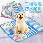 寵物電熱毯寵物電熱毯防水墊大中小型成犬幼犬加熱布棉墊