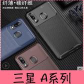 【萌萌噠】三星 Galaxy A20 A30s A50 A70  時尚經典商務新款 碳纖維紋 創意甲殼蟲 全包軟殼 手機殼