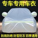 汽車車衣車罩防曬防雨隔熱冬季保暖加厚防凍專用車套外罩四季通用