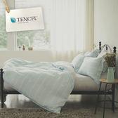 天絲™鋪棉被套床包組-單人【一抹清新】涼感 翔仔居家 ; tencel 萊賽爾纖維