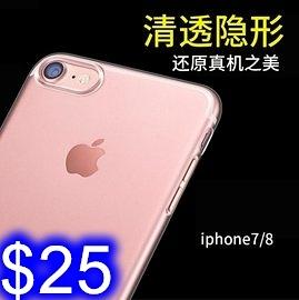 PC透明硬殼 半包素材殼 蘋果 iPhone 6/7/8/plus 光學增透隱形盾 裸機感透明硬殼  手機保護套