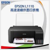 【加購墨水升級組】EPSON L1110單功能連續供墨複合機