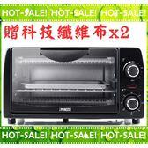 《現貨立即購+贈科技纖維布x2》Princess 112363 荷蘭公主 雙層加熱溫控 時尚小烤箱 (9L)