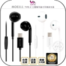《飛翔無線3C》RONEVER 向聯 MOE311 TYPE-C 立體聲耳塞式耳機麥克風◉公司貨◉適用手機