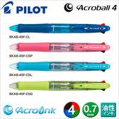 百樂 PILOT4色輕油書寫筆BKAB45F (單支)0.7mm