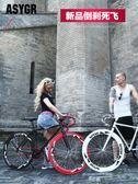 死飛自行車24/26寸成人男女學生單車活飛公路賽倒剎實心充氣【快速出貨】