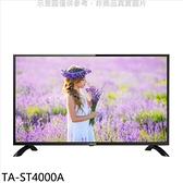 (含運無安裝)大同【TA-ST4000A】40吋FHD電視