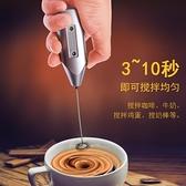 打蛋器手持家用小型迷你電動咖啡奶茶攪拌器半自動奶油打蛋器廚房用品  美物 99免運