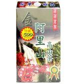 莍莍茗茶 金阿里山高山茶(手工採) 300g