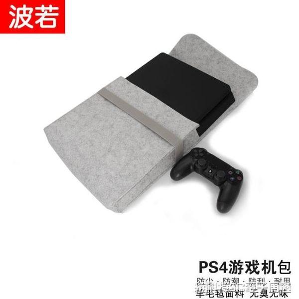 PS4包包PS4 pro/slim/ 主機包防塵包防塵套收納包防塵罩 PS4手柄收納包 維科特3C