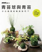 (二手書)青苔球與青苔:小小綠意的栽培技巧