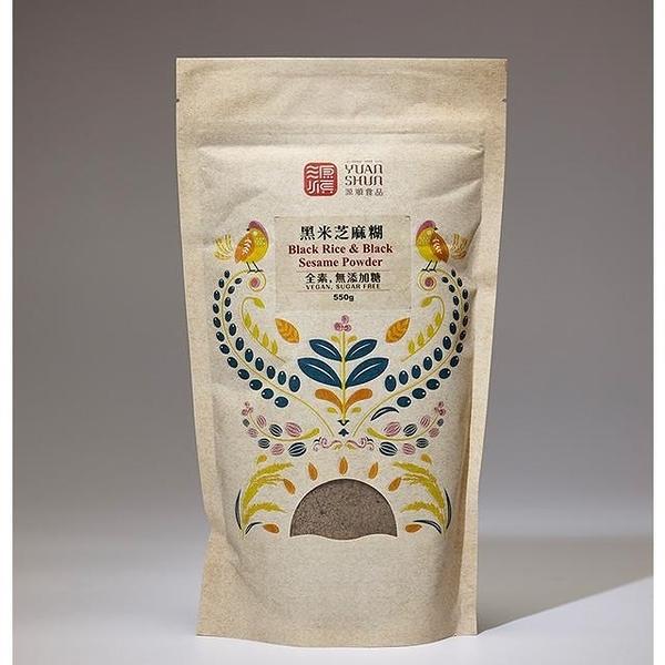 【南紡購物中心】【源順】黑米芝麻糊-無添加糖(550g/袋,共2袋)