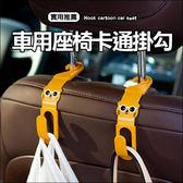 ✭慢思行✭【K45】車用座椅卡通造型掛勾 多用途 車載 雙掛鉤 椅背 創意 置物 收納 兩入裝