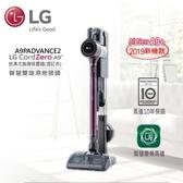 LG-CordZero A9+ 快清式濕拖無線吸塵器 A9PADVANCE2(酒紅)
