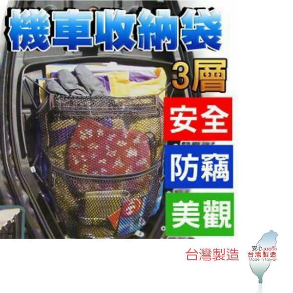 三層機車收納袋 一入 車箱收納 坐墊置物袋 【PQ 美妝】