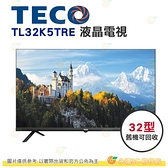 只配送不含安裝 可舊機回收 東元 TECO TL32K5TRE 液晶電視 32型 公司貨 2K + Android