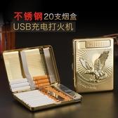 裝煙盒打火機一體20支創意香菸盒金屬便攜防風電子火機男